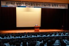 코레일, 상반기 1448명 신규임용…공공기관 최다