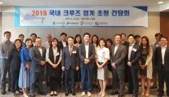 인천항만공사, 국내 크루즈 업계 관계자 초청 간담회 개최