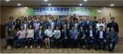인천도시공사, `인천시 도시재생대학 심화과정` 2기 개강