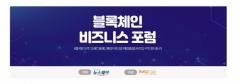 """""""산업과 동향 한눈에 확인""""…뉴스웨이 '블록체인 비즈니스 포럼' 개최"""