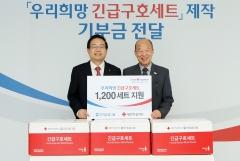 우리금융, '긴급구호세트' 제작 기부금 전달