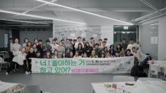 인천 미추홀구, 대학생 및 청년 대상 '청춘 토크회' 개최