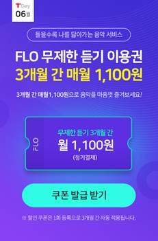 플로, SKT 가입자 대상 이벤트…'무제한 재생 3개월간 월1100원'