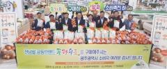 전남농협, '풍광수토' 광주광역시에서 첫 판촉행사 실시