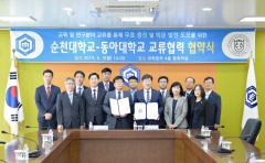 순천대학교, 동아대학교와 업무협약(MOU) 체결