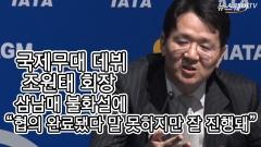 """국제무대 데뷔 조원태 회장…삼남매 불화설에 """"협의 끝났다 말 못하지만 잘 진행"""""""