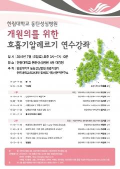 한림대동탄성심병원, 개원의를 위한 '호흡기알레르기 연수강좌' 개최