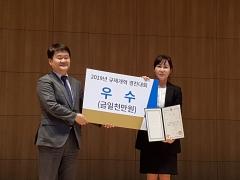 의왕시, '경기도 규제개혁 경진대회' 우수상 수상