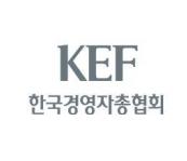 """경총 """"상속·증여세 개정안 여전히 미흡"""""""