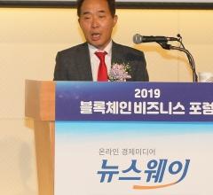 """[블록체인 포럼]김종현 대표 """"우리삶과 접목할 지혜를 모으자"""""""