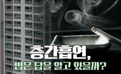 층간흡연, 법은 답을 알고 있을까?