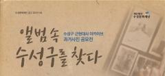 수성구, '앨범 속 수성구를 찾다' 사진 공모전 진행