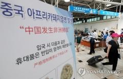 아프리카돼지열병 비상…인천공항 반입 금지 품목은?