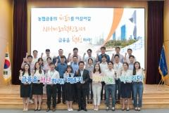 농협금융, 제4기 'NH미래혁신리더' 발대식 개최