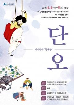수원문화재단, 세시풍속·북새통 '단오' 행사
