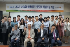 NH농협은행, '블록체인 전문인력 특별과정' 2기 입교식