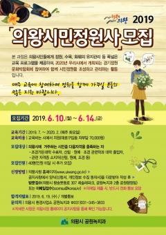 """의왕시민정원사 모집…""""시민정원 함께 만들어요"""""""