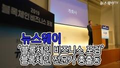뉴스웨이, '블록체인 비즈니스 포럼'…블록체인 전문가 총출동