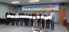 전남테크노파크, 고흥군과 드론산업 생태계 조성 업무협약 체결
