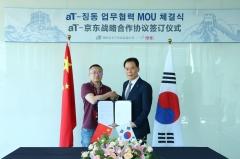 aT, 중국 온라인쇼핑몰 2위 '징동'에 K-FOOD 판매관 개설
