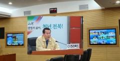 전북도, 아프리카돼지열병(ASF) 차단방역에 총력 대응 지시