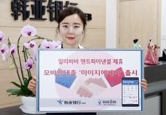 KEB하나은행, 알리바바와 제휴해 중국서 '디지털 모바일 대출서비스'