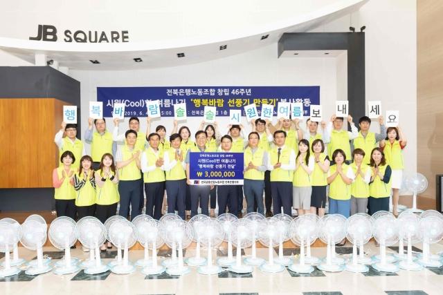 전북은행노동조합, '행복바람 선풍기 만들기' 봉사활동