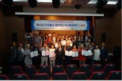 `제1차 미추홀구 찾아가는 도시재생대학 수료식` 개최