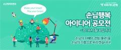 """KEB하나은행, '손님행복 아이디어 공모전' 개최…""""불편사항 개선"""""""