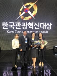 목포시, '2019 한국관광혁신대상' 콘텐츠부문 최우수상 수상