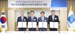 용인반도체클러스터, 경기도 산단 지정계획 반영…사업시행 '본궤도'