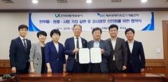 한국국토정보공사, '감사품질 향상 위한 업무 협약' 체결