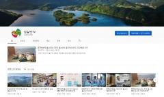 임실군, 유튜브 '임실엔TV' 채널 개설 운영 시작