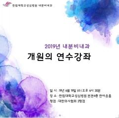 한림대성심병원, '내분비내과 개원의 연수강좌' 개최