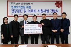 가톨릭관동대 국제성모병원, 인천 서구 한부모 가장 종합건강검진ㆍ의료비 지원
