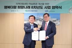 한수원, 한국사회복지협의회와 `행복더함 희망나래` 협약