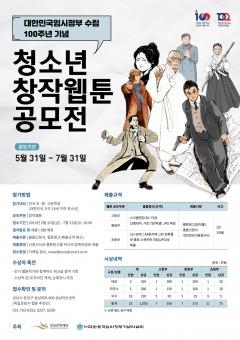 성남문화재단, 임시정부 수립 100주년 '청소년 창작웹툰 공모전' 개최