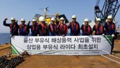 GIG, 국내 최초 부유식 라이다 설치 완료…울산 부유식 해상풍력 사업 본격화