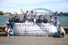 한국마사회, 해외 인턴십 프로그램 지원자 모집