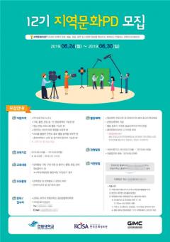 """한국문화정보원, 지역문화PD 모집...""""콘텐츠 크리에이터 도전하세요"""""""