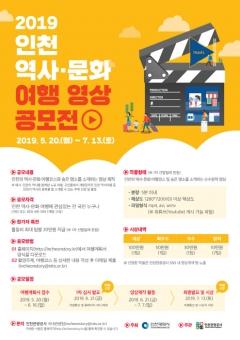 인천시-인천관광공사, `인천 여행 영상 공모전` 개최