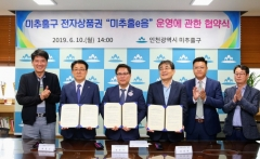 인천시-미추홀구, 지역화폐 '미추홀e음' 발행 업무협약 체결