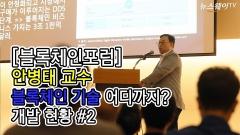 안병태 안양대 교수, '블록체인 기술 어디까지? 개발 현황' #2