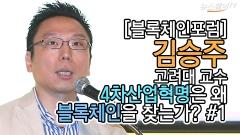 김승주 고려대 교수, 4차산업혁명은 왜 블록체인을 찾는가? #1