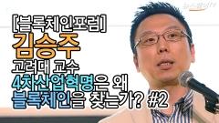 김승주 고려대 교수, 4차산업혁명은 왜 블록체인을 찾는가? #2