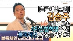 김승주 고려대 교수, 4차산업혁명은 왜 블록체인을 찾는가? #3