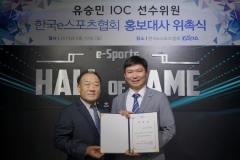 유승민 IOC 선수위원, 한국e스포츠협회 명예 고문·홍보대사 위촉