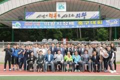 의왕시, '시장배 축구대회' 성황리 개최