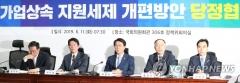 당정, 가업상속공제 유지의무 기간 10년→7년 '완화'