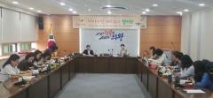 의왕시, 아이사랑 네트워크협의회 회의 개최
